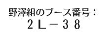 ブース番号:2L-38