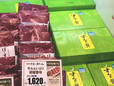 仙台駅お土産売り場で名物牛たんと並ぶずんだ餅