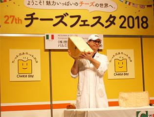 チーズフェスタ画像06