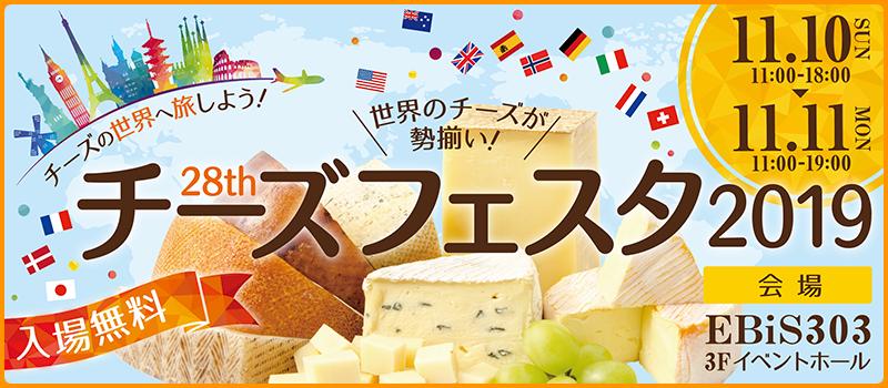 チーズフェスタ2019