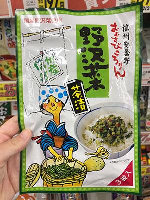 野沢菜は幅広く商品に活用される