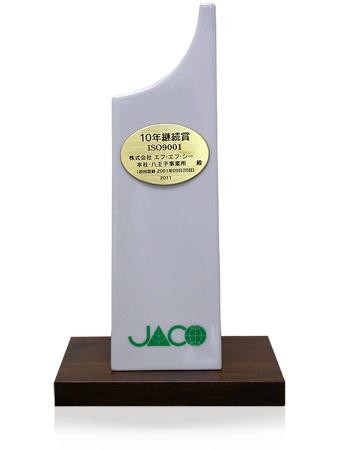 ISO9001トロフィー